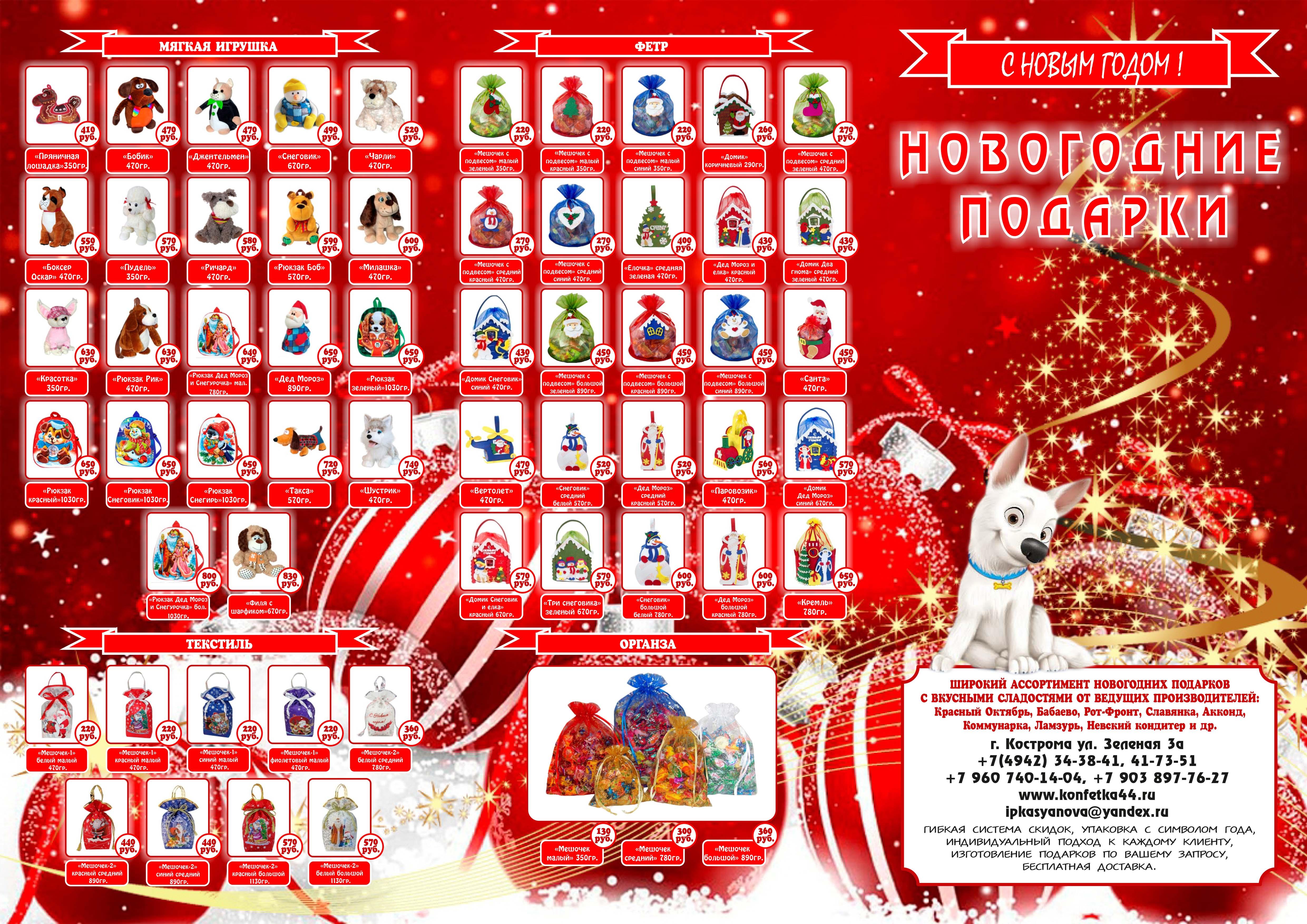 Скачать каталог новогодних подарков стр.1